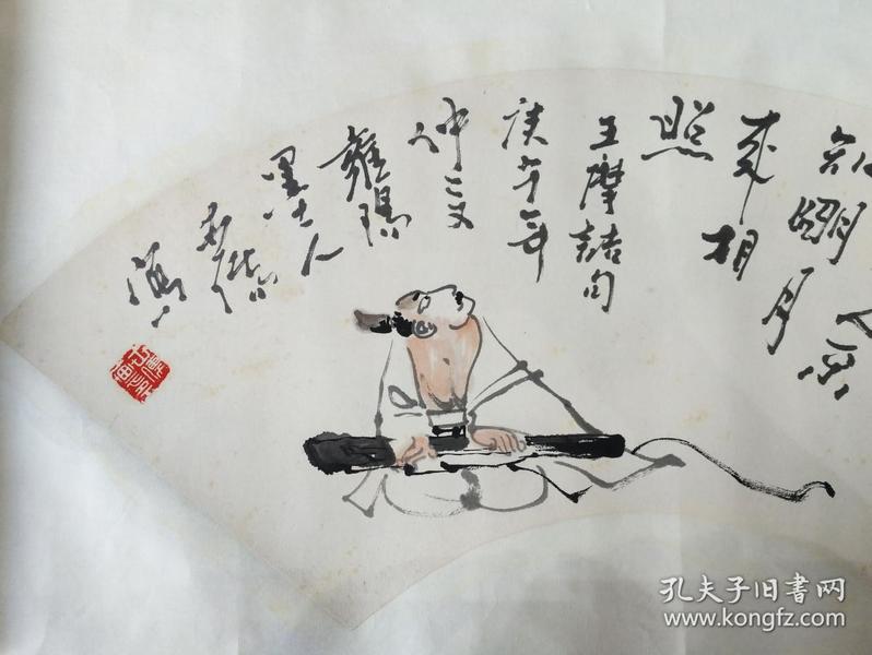 北京美协画家 丁世儒 写意人物 诗文扇面