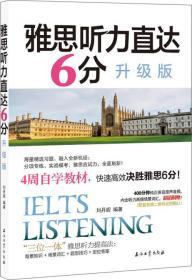 雅思听力直达6分 升级版