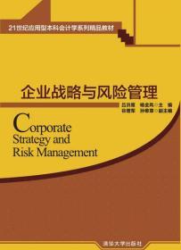 孔夫子旧书网--企业战略与风险管理(?#31350;?#25945;材)