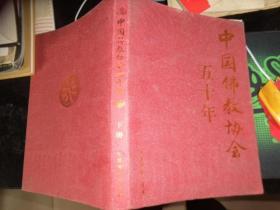 中国佛教协会五十年   下册    2003年1印