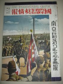 日本侵华画报1938年《日支大事变画报》第6辑南京陷落纪念画报 杭州  济南 中华民国临时政府成立