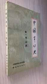 中国军事史 第一卷 兵器
