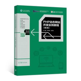 PHP动态网站开发实例教程(第2版)