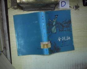 金瓯缺(第三册)  ,