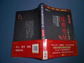 陈胜征治疗疑难重症经验专辑2:临床辨证实录-16开