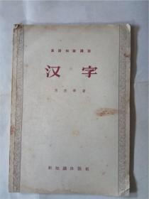 1959,汉字