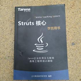 struts核心学员用书JAVA企业应用及互联网高级工程师培训课程