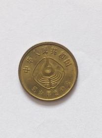 《1987年第六届运动会纪念币--1角体操》