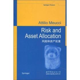 风险和资产配置:英文版