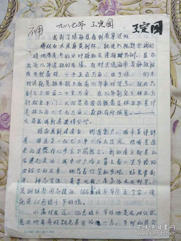 谢觉哉夫人王定国手稿,关于海南省的史料!