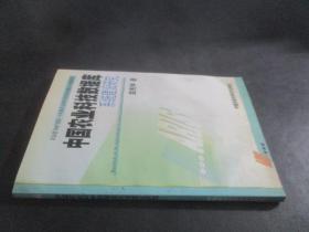 中国农业科技数据库:系统建设研究