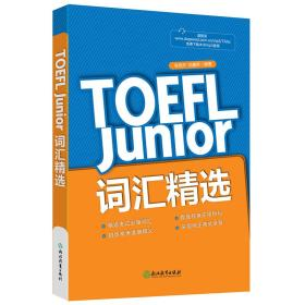 正版-TOEFL Junior词汇精选