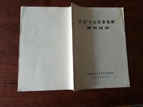 【学习'十大军事原则'辅导材料