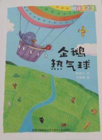 正版送书签qd-企鹅热气球-9787221102300