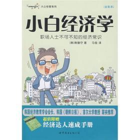 小白经济学:职场人士不可不知的经济常识