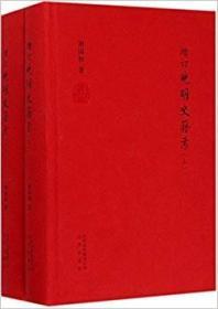 增订晚明史籍考(精装 全二册)