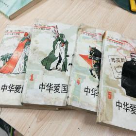 中华爱国先辈故事/1、2、4、5、册(合售)