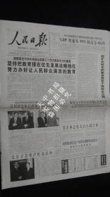 【报纸】人民日报  2006年8月31日【林秀贞事迹引起各地强烈反响】