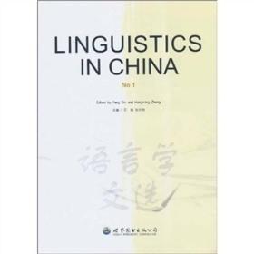 语言学文选(第1辑)