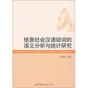 信息社会汉语动词的语义分析与统计研究