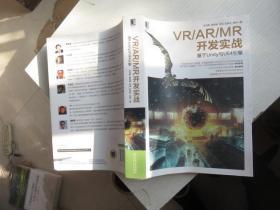 VR/AR/MR开发实战—基于Unity与UE4引擎 正版