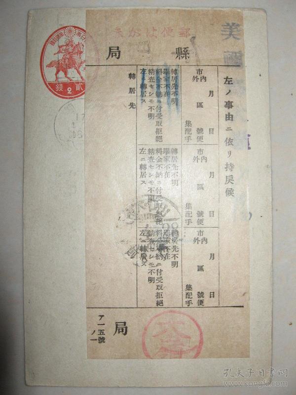 日本  邮便  日军 实寄 明信片 1枚  陆军大将 阿部信行