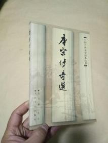 唐宋传奇选(中国古典文学读本丛书) 张友鹤选注