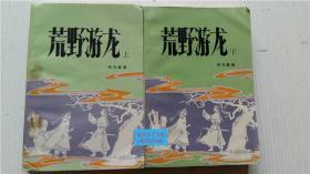 荒野游龙(上下册全) 司马紫烟 著 北方文艺出版社 32开