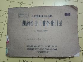 稀缺资料书《1964年湖南省手工业企业目录》16开油印---438页一厚册----内容与 湖南手工业史--有不同---书品如图