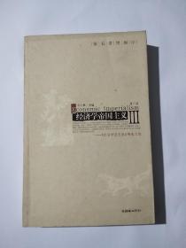 经济学帝国主义(第三卷)——《经济学消息报》精选文集