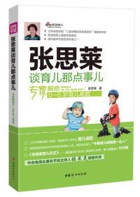 張思萊談育兒那點事兒:專家解惑0~6歲育兒難題