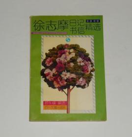 徐志摩日记书信精选  1991年