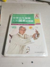 中华养生保健国术全图解(一版一印)