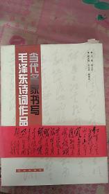 当代名家书写毛泽东诗词作品集(大16开精装 铜版纸 10品全新)
