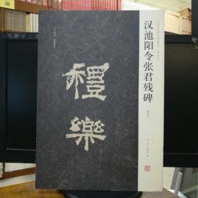 中国历代名碑名帖精选系列·汉池阳令张君残碑