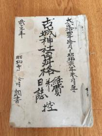 1927年日本手写《古城神社曻格经费日志》一厚册全