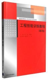 工程技能训练教程(第2版)