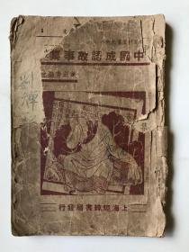 给已婚女子的几封信+中国成语故事集