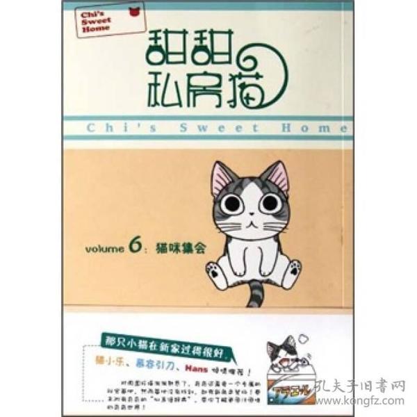 甜甜私房猫6