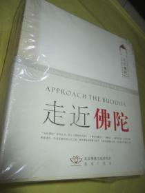 走进佛陀系列丛书:觉者的生涯、佛陀与佛法(上下册)、 佛法、 佛陀法语(5本合售)