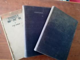 【解剖学2(骨,靸带);解剖学4(神经,感觉器));解剖学5(内脏,内分泌器)16开精装日文原版(3册合售)