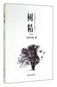 现代聊斋系列:树精