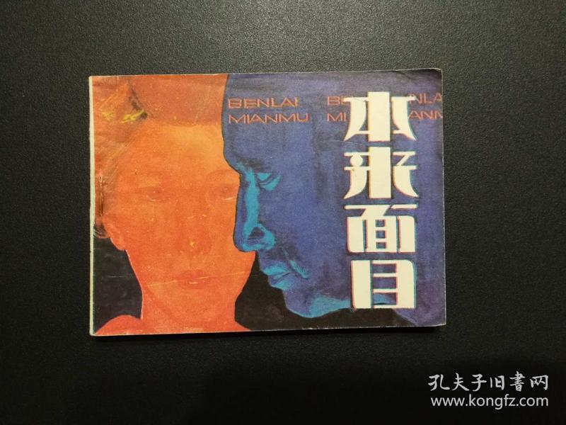 《本来面目》岭南美术版外国题材连环画   1984年1版1印
