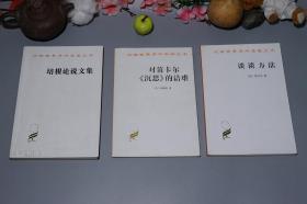 《汉译名著·西方哲学类》(3种合售 -商务)1997年版※ [含《谈谈方法、对笛卡尔沉思的诘难、培根论说文集》 -西方哲学史 文艺复兴学术思想经典:方法论 认识论、唯心主义、我思故我在、上帝存在、处世人生哲理散文 论友情 爱情 读书学问]