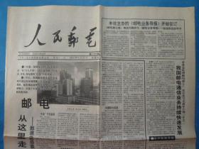 《人民邮电》报1994年9月22日。献给国庆四十五周年!摩托罗拉顾问型BP机。