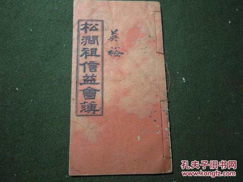 民国广东商业组织运作史料:《松涧祖信益会簿》