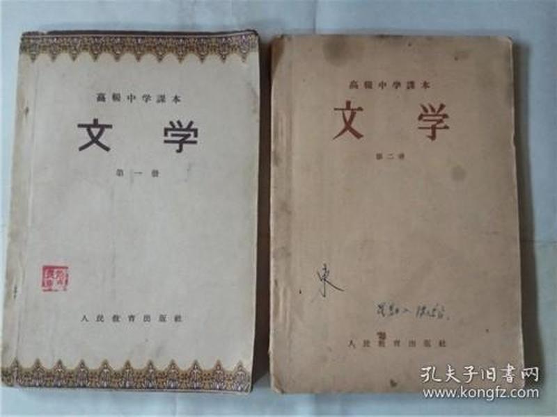 1956.文学课本。1-2.2册