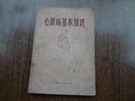 心脏病基本知识   8品弱  74年一版一印
