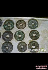 一组越南铜钱15种不同的加一枚宽永通宝