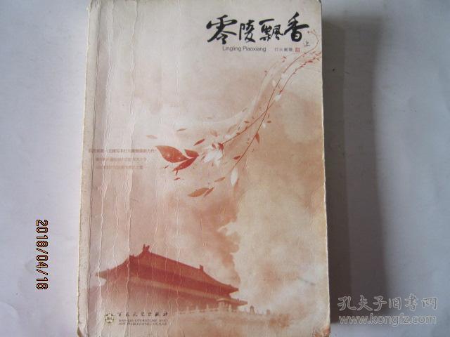 零陵飘香_零陵飘香(上下)